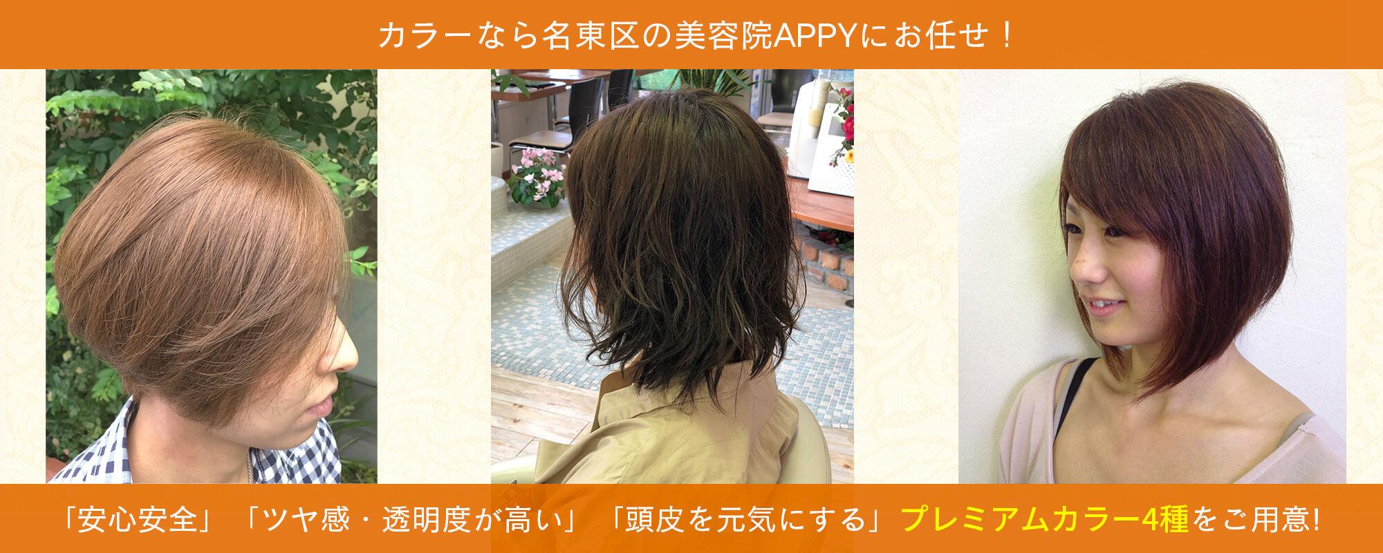 名東区の美容院 | APPY ヘッダー