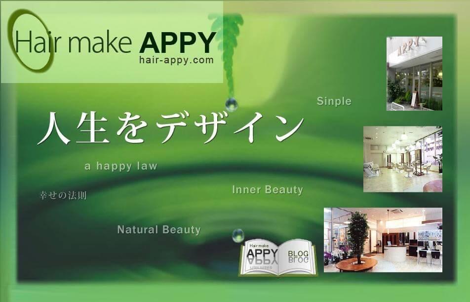 名東区の美容院 | APPY RECRUIT イメージその3