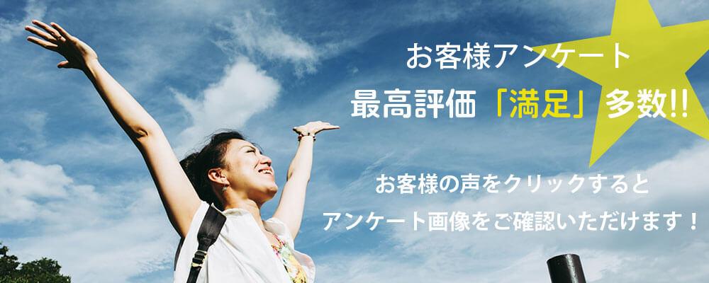 名東区の美容院APPY お客様の声 最高評価満足多数!画像